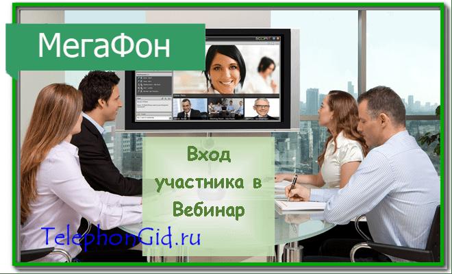 мегафон вебинар
