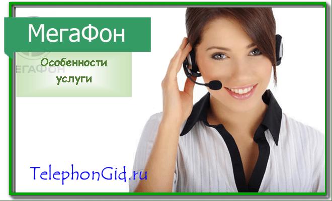 Мегафон Почта