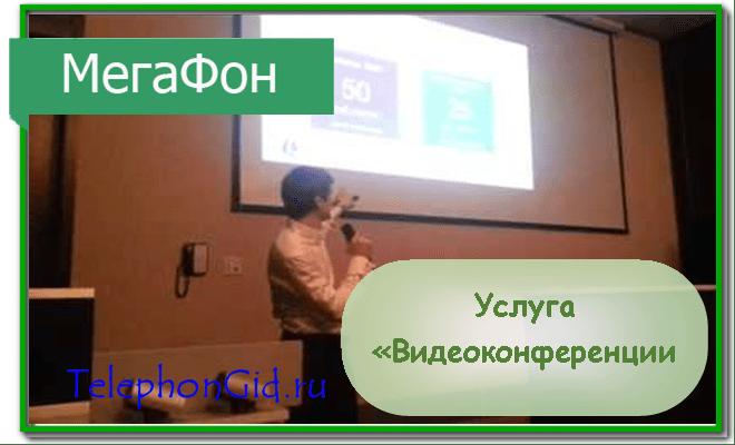 видеоконференция мегафон