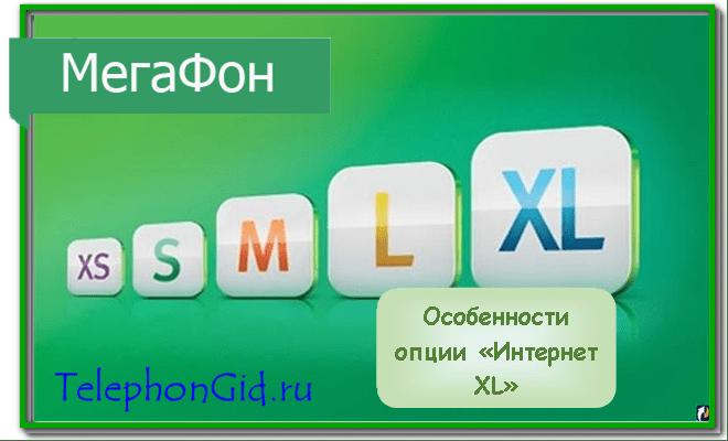 опция Интернет XL