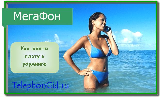 Мегафон опция Крым