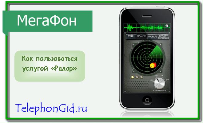 Услуга Радар Мегафон