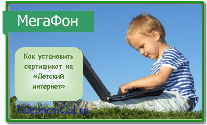 Детский Интернет Мегафон