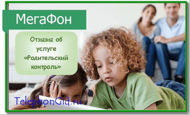 Мегафон Родительский контроль