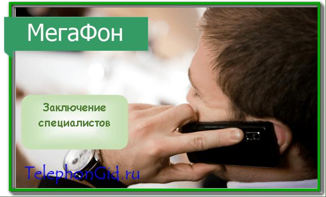 Опция Безлимитные входящие в Крыму Мегафон
