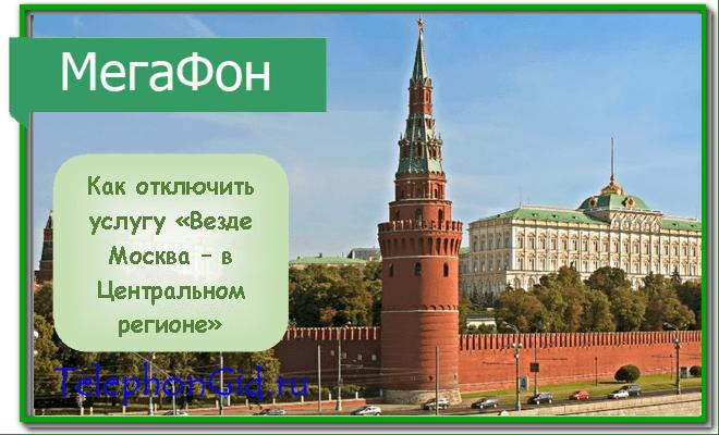 опция Везде Москва в Центральном регионе