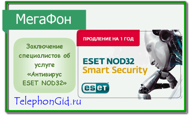 Антивирус ESET NOD32 Мегафон