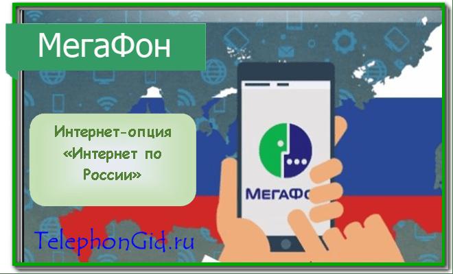 Интернет по России Мегафон