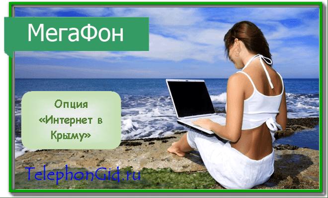 Опция Интернет в Крыму Мегафон