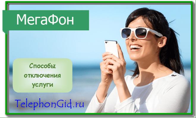 опция Вся Россия Мегафон