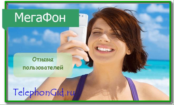 Опция Роуминг гудбай Мегафон