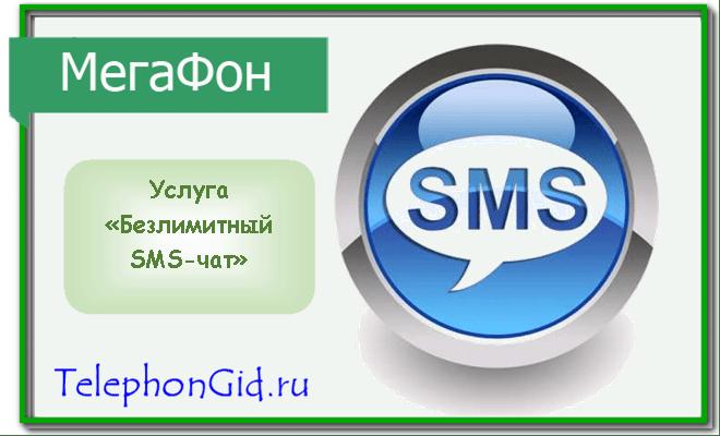 СМС чат Мегафона