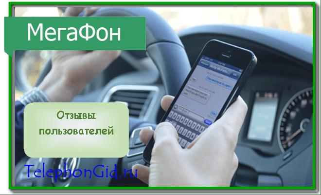 Гигабайт в дорогу Мегафон