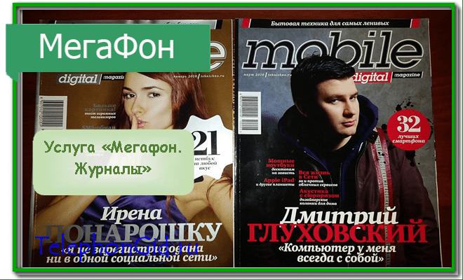Мегафон Журналы