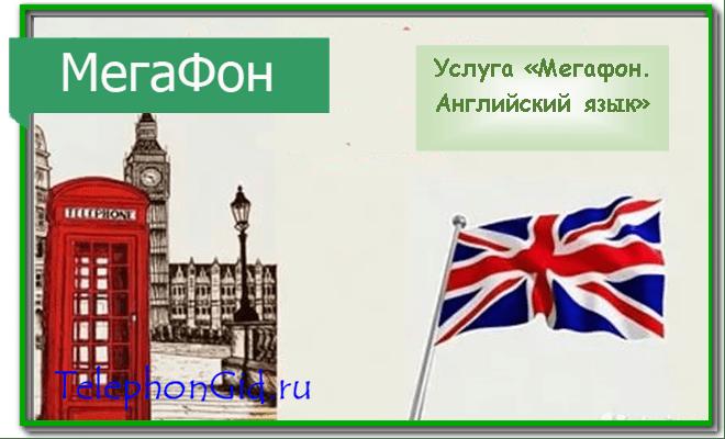 Мегафон Английский язык