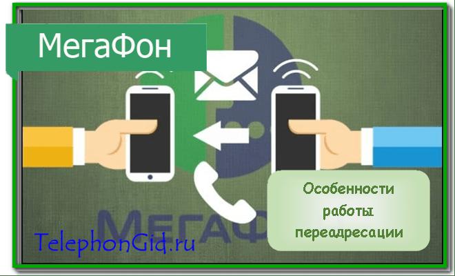 Переадресация вызова Мегафон