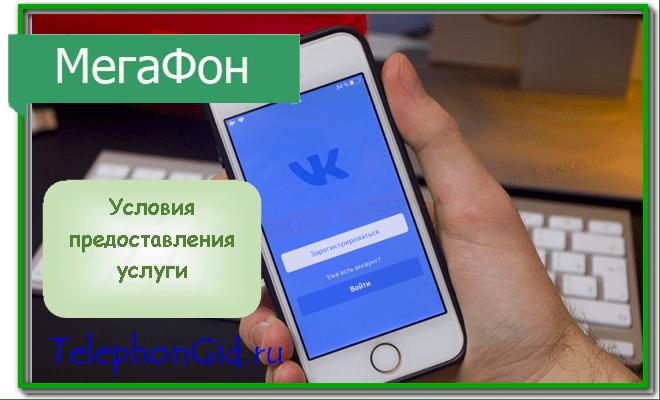 SMS нотификации в социальных сетях