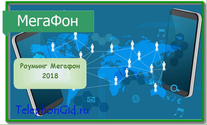 Роуминг Мегафон 2018