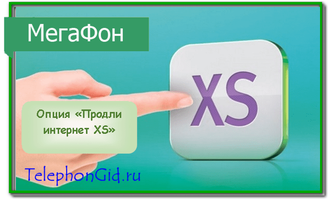 Опция Продли интернет XS