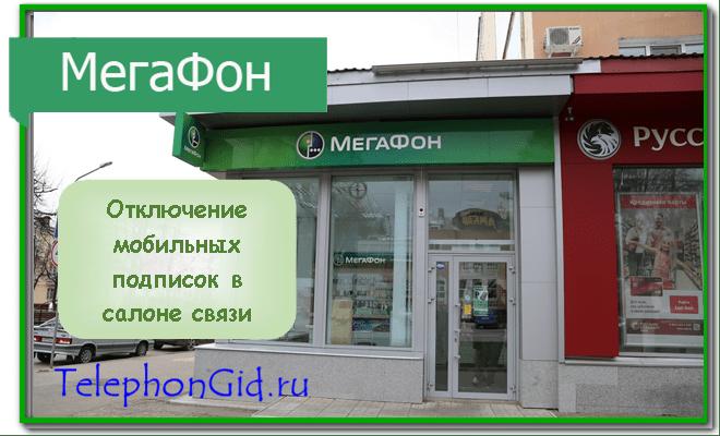Мегафон услуга Мобильные подписки