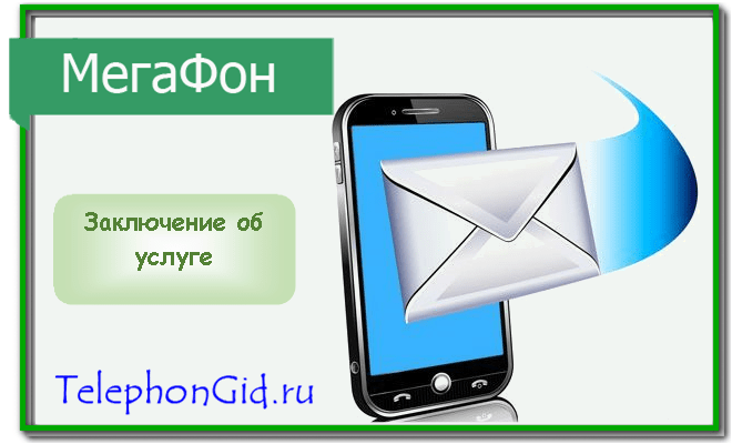 СМС уведомления почты mail ru
