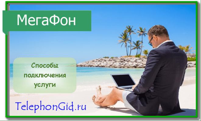 Опция Отпуск Онлайн