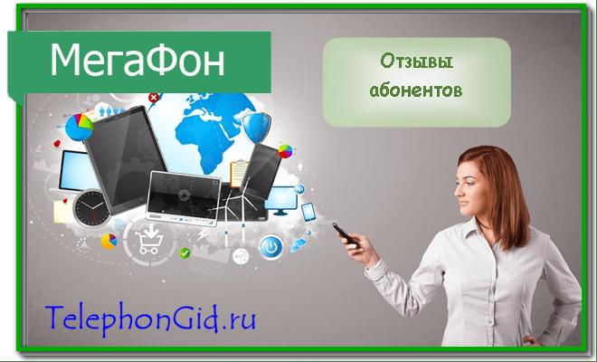 Опция Мир онлайн Мегафон