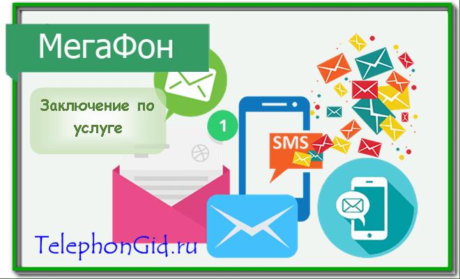 опция Пакет СМС