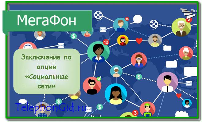 Опция Социальные сети Мегафон