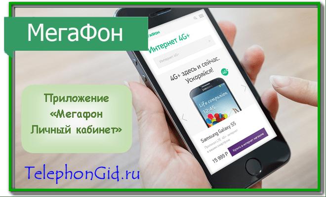 приложение Мегафон Личный кабинет