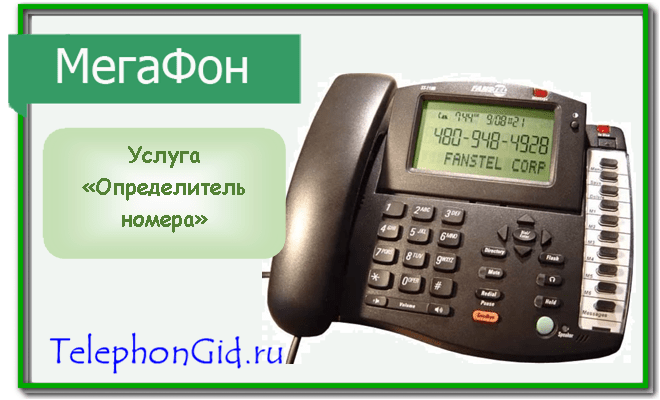Определитель номера Мегафон