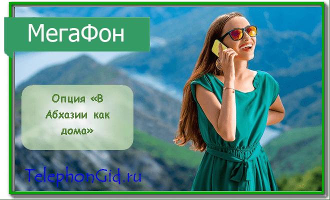 Опция в Абхазии как дома