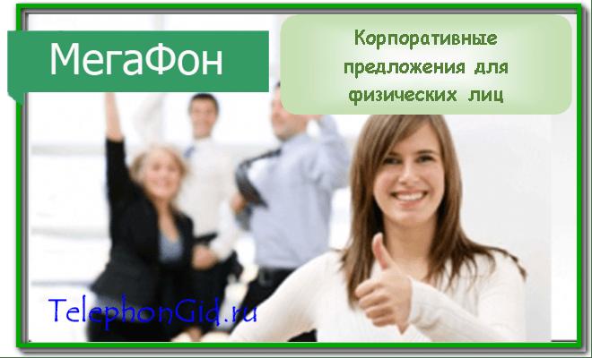 Мегафон Онлайн Корпоративный