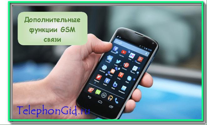 функции GSM