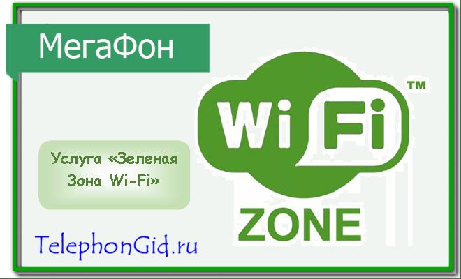 Зеленая Зона Wi-Fi