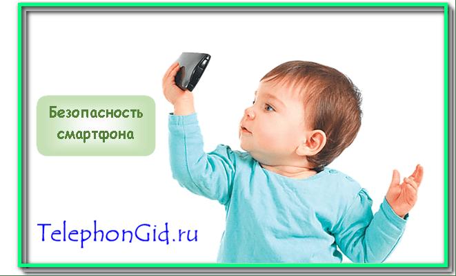 Какой смартфон выбрать ребенку
