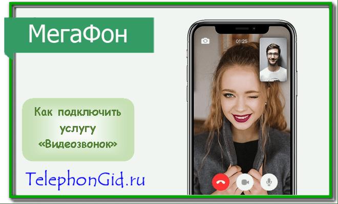 Видеозвонок Мегафон