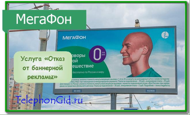 баннерная реклама Мегафон
