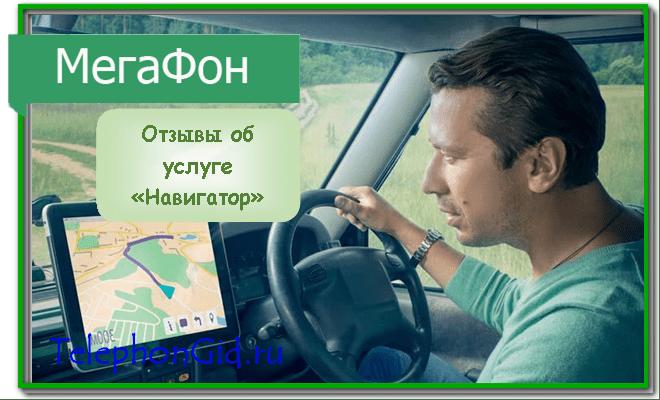 Услуга Навигатор Мегафон