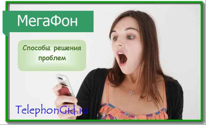 Запрет звонков Мегафон
