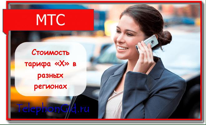тариф Х МТС