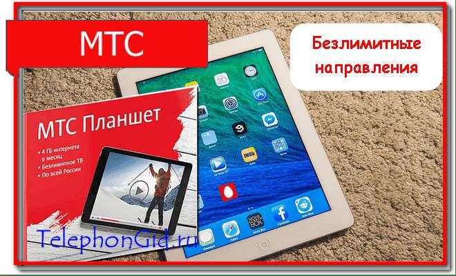 МТС тариф Для планшета