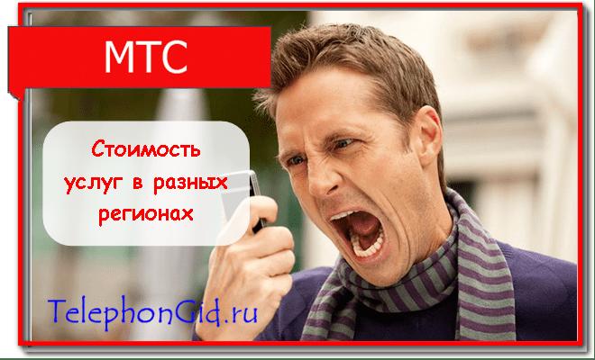 тариф Смарт МТС