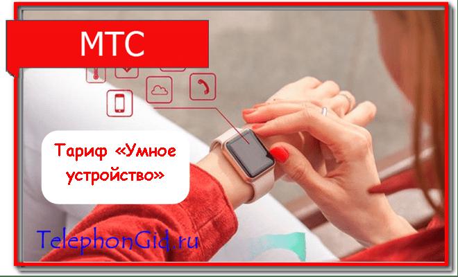 тариф Умное устройство МТС