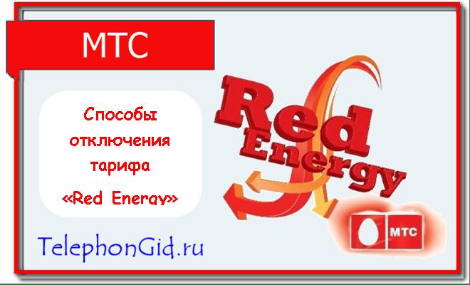 тариф Red Energy