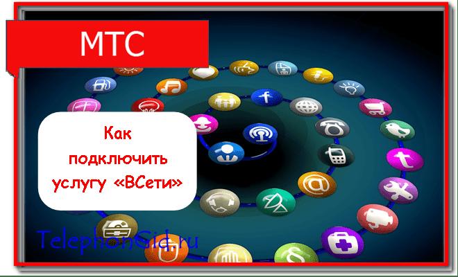 Услуга ВСети МТС