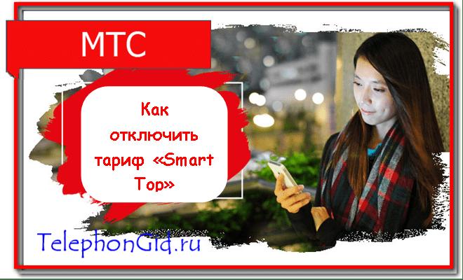 Смарт Топ тариф МТС
