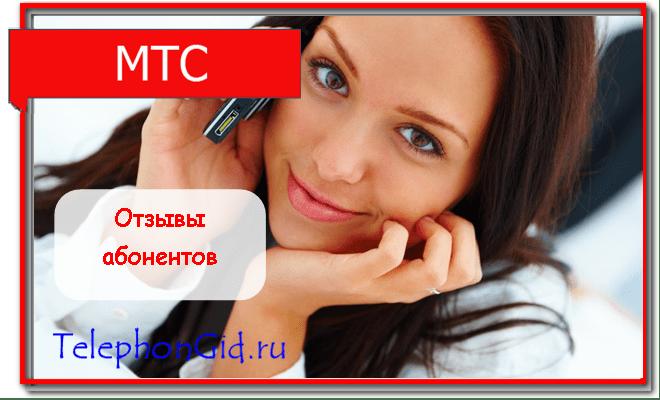тариф МТС Смарт Мини