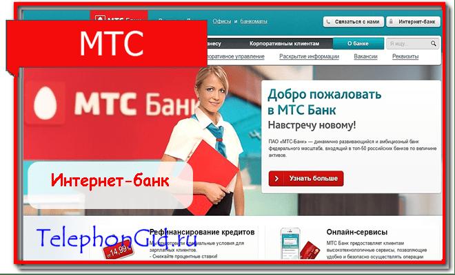 Программа МТС Смарт Деньги