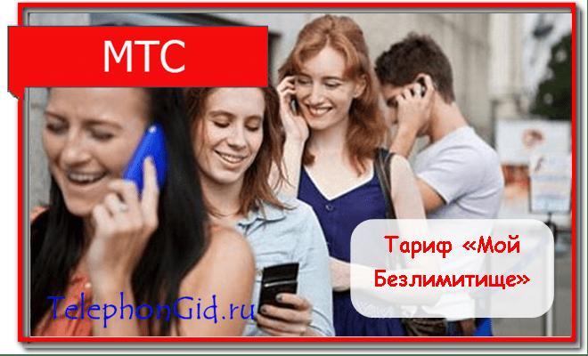 Тариф Безлимитище МТС